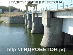 Гидроизоляция плотины