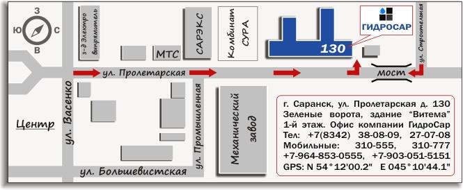 Схема проезда ТСК ГидроСар