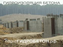 Гидроизоляция бетонных фундаментов