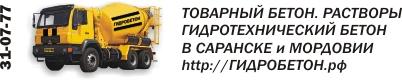 Гидробетон, гидротехнический бетон, товарный бетон, строительные растворы в Саранске и Мордовии.