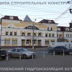 Гидроизоляция бетона Саранск